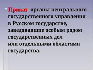 Приказ- органы центрального государственного управления в Русскомгосударстве