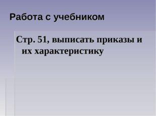 Работа с учебником Стр. 51, выписать приказы и их характеристику