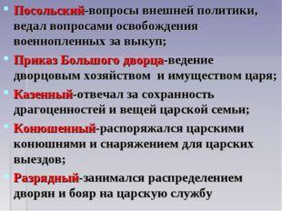 Посольский-вопросы внешней политики, ведал вопросами освобождения военнопленн