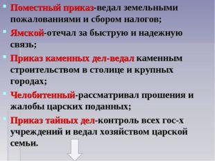 Поместный приказ-ведал земельными пожалованиями и сбором налогов; Ямской-отеч