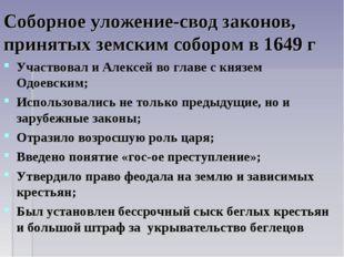 Соборное уложение-свод законов, принятых земским собором в 1649 г Участвовал
