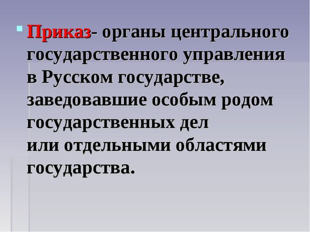 Приказ- органы центрального государственного управления в Русскомгосударстве...