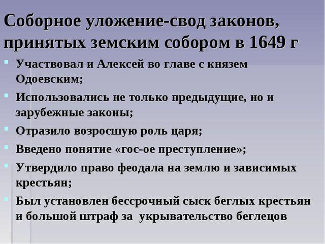 Соборное уложение-свод законов, принятых земским собором в 1649 г Участвовал...