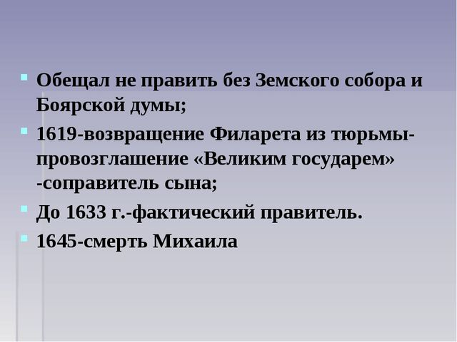 Обещал не править без Земского собора и Боярской думы; 1619-возвращение Филар...