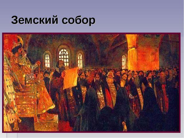 Земский собор