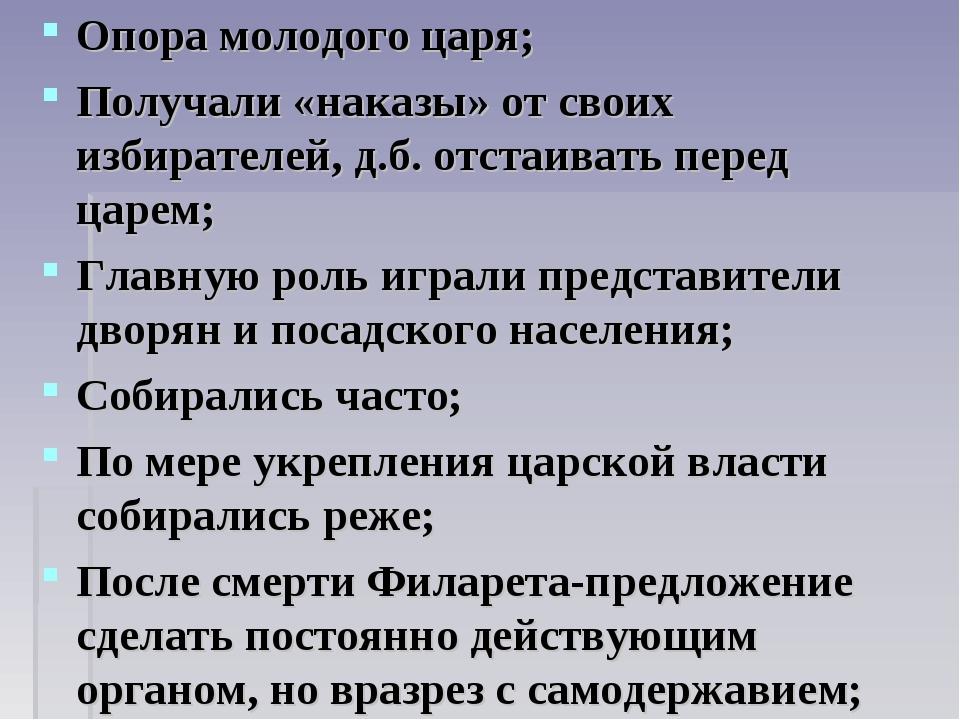 Опора молодого царя; Получали «наказы» от своих избирателей, д.б. отстаивать...