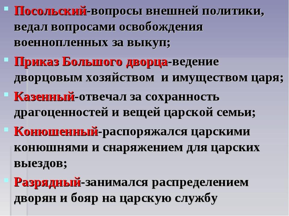 Посольский-вопросы внешней политики, ведал вопросами освобождения военнопленн...