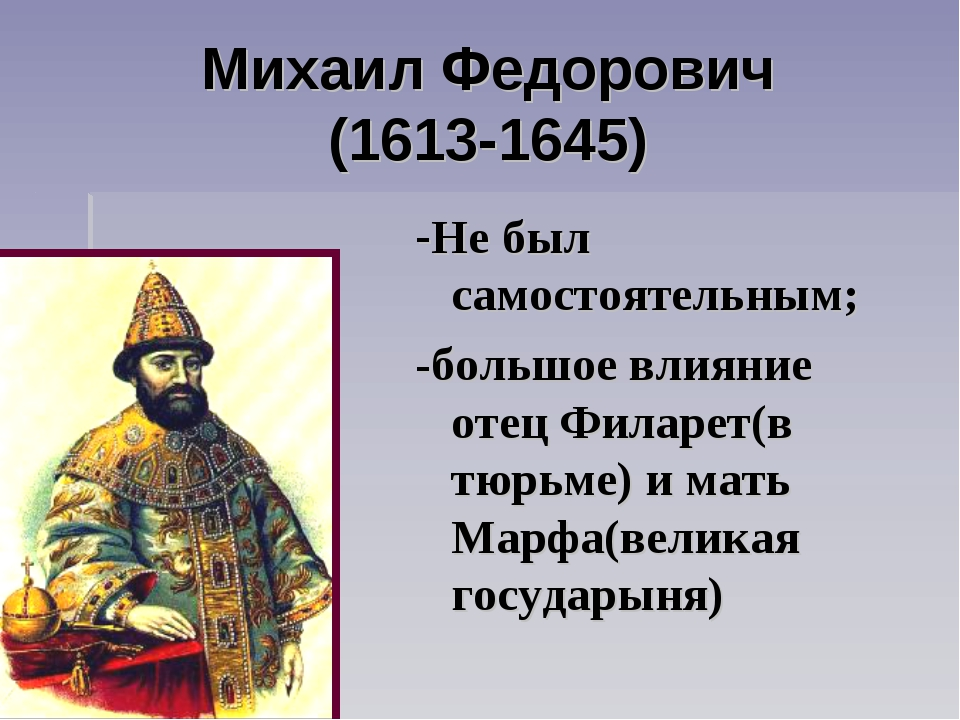 Михаил Федорович (1613-1645) -Не был самостоятельным; -большое влияние отец Ф...