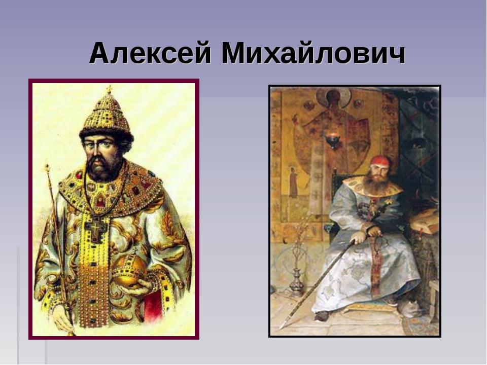 Алексей Михайлович