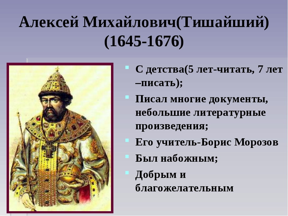 Алексей Михайлович(Тишайший) (1645-1676) С детства(5 лет-читать, 7 лет –писат...