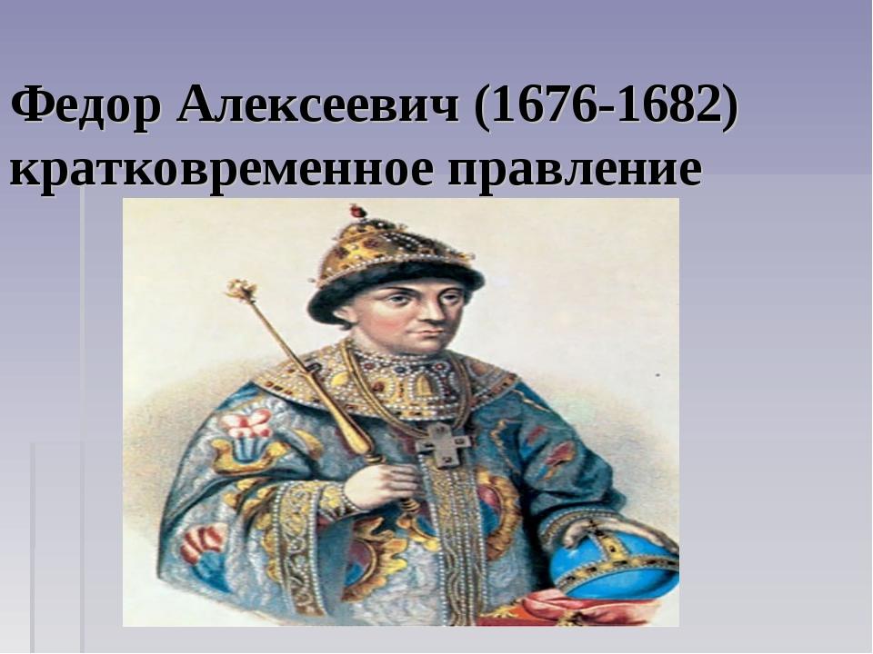 Федор Алексеевич (1676-1682) кратковременное правление