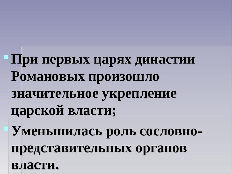 При первых царях династии Романовых произошло значительное укрепление царской...