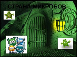 СТРАНА МИКРОБОВ