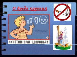 О вреде курения.