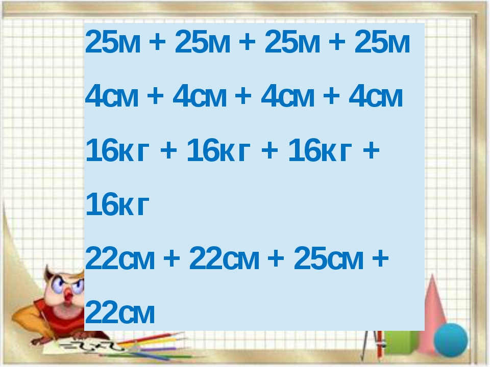 25м +25м+25м+25м 4см +4см+4см+4см 16кг +16кг+16кг+16кг 22см +22см+ 25см + 22см