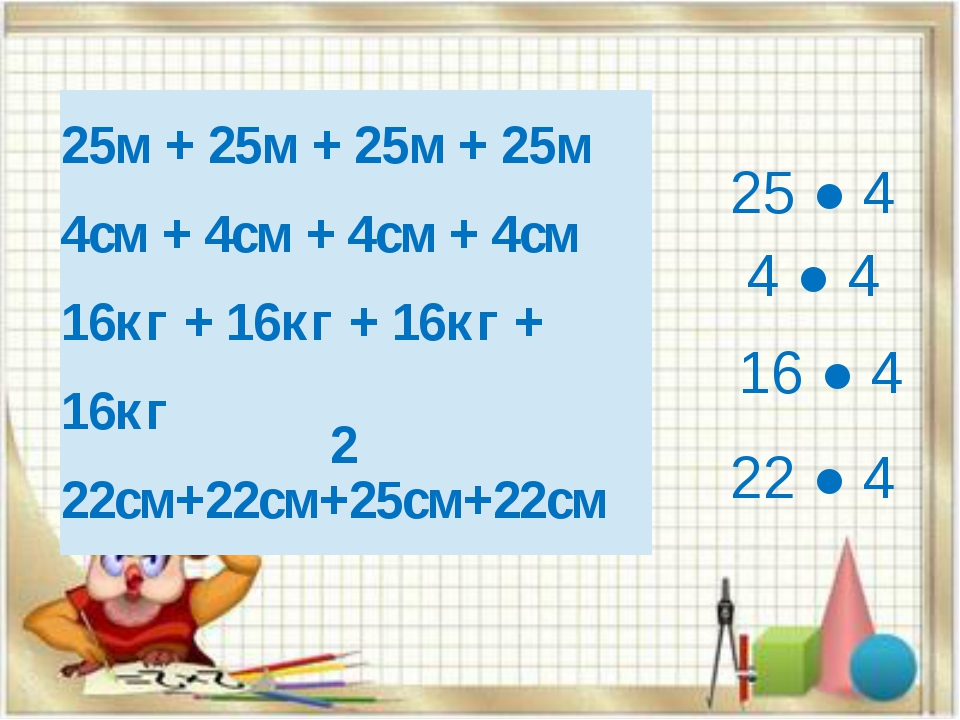 25 ● 4 4 ● 4 16 ● 4 22 ● 4 2 25м +25м+25м+25м 4см +4см+4см+4см 16кг +16кг+16к...