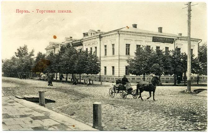 Город Пермь Пермский край Старинные фотографии
