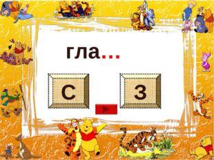 гла… С З