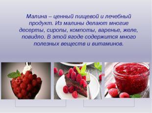 Малина – ценный пищевой и лечебный продукт. Из малины делают многие десерты,