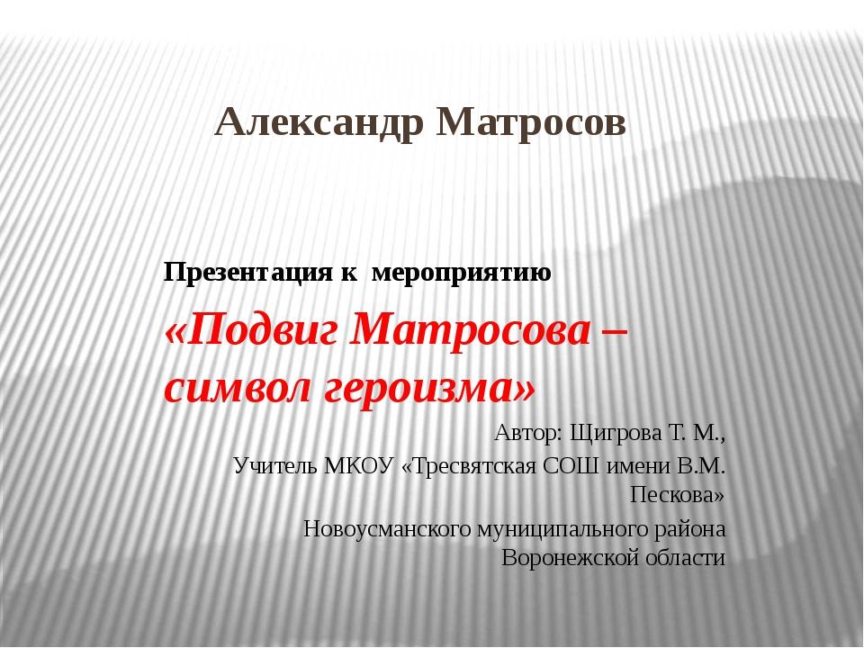 Александр Матросов Презентация к мероприятию «Подвиг Матросова – символ герои...