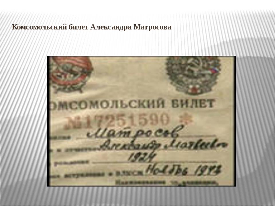 Комсомольский билет Александра Матросова