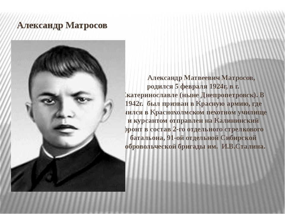 Александр Матросов Александр Матвеевич Матросов, родился 5 февраля 1924г, в г...
