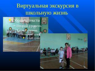 Виртуальная экскурсия в школьную жизнь