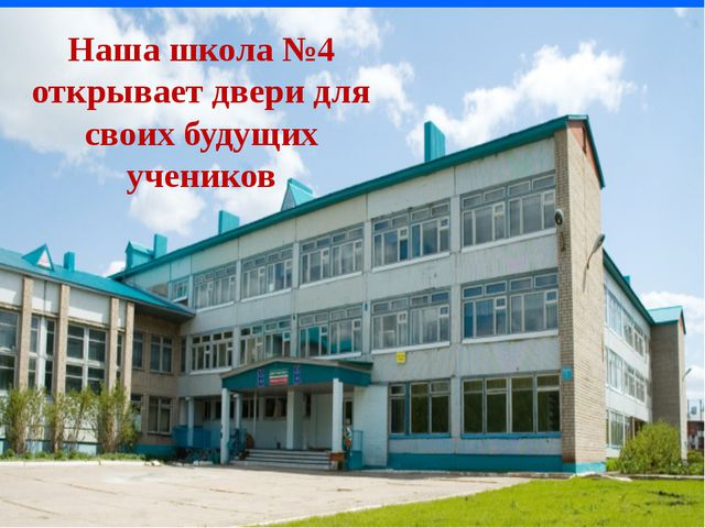 Наша школа №4 открывает двери для своих будущих учеников