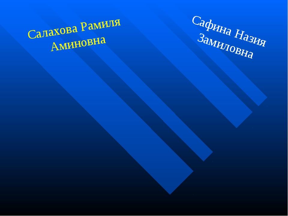 Салахова Рамиля Аминовна Сафина Назия Замиловна