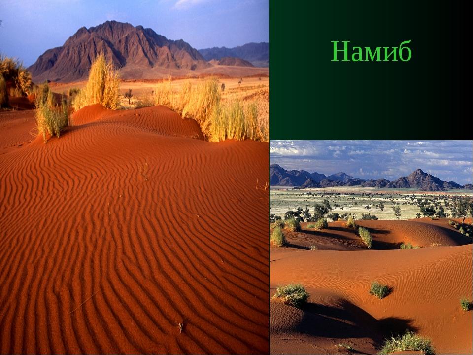 Намиб