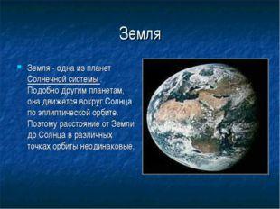 Земля Земля - одна из планет Солнечной системы . Подобно другим планетам, она