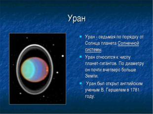 Уран Уран - седьмая по порядку от Солнца планета Солнечной системы. Уран отно