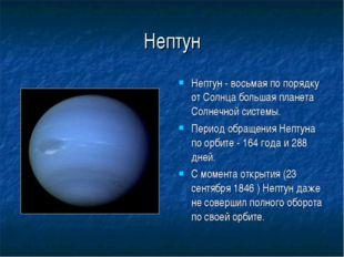 Нептун Нептун - восьмая по порядку от Солнца большая планета Солнечной систем