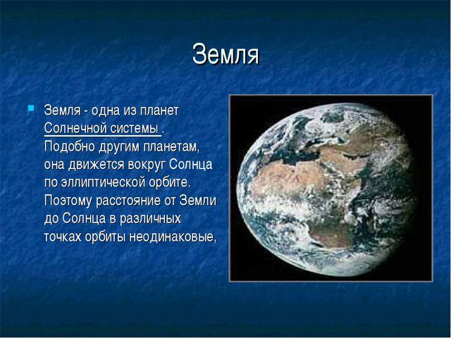 Земля Земля - одна из планет Солнечной системы . Подобно другим планетам, она...