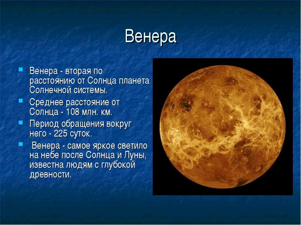 Венера Венера - вторая по расстоянию от Солнца планета Солнечной системы. Сре...
