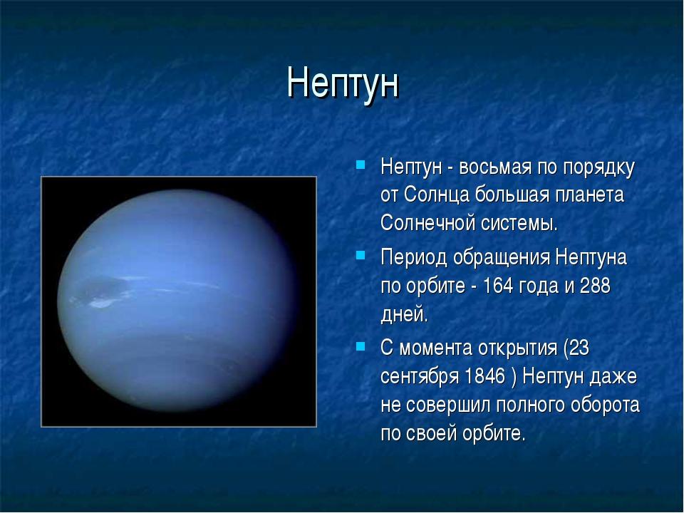 Нептун Нептун - восьмая по порядку от Солнца большая планета Солнечной систем...
