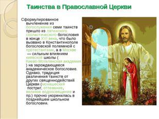 Таинства в Православной Церкви Сформулированное вычленение из богослужения се