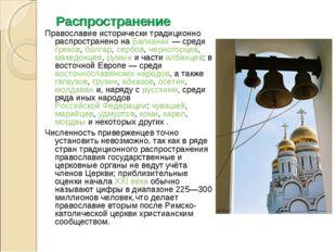Распространение Православие исторически традиционно распространено на Балкана