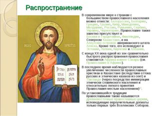 Распространение В современном мире к странам с большинством православного нас