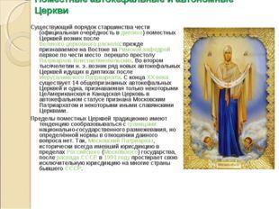 Поместные автокефальные и автономные Церкви Существующий порядок старшинства