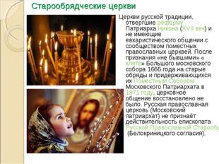Старообрядческие церкви Церкви русской традиции, отвергшие реформу Патриарха