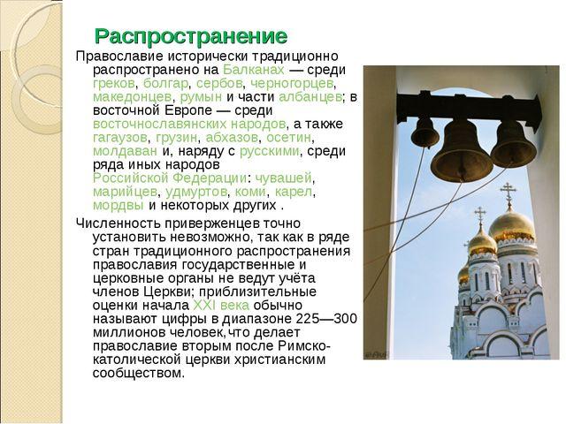 Распространение Православие исторически традиционно распространено на Балкана...