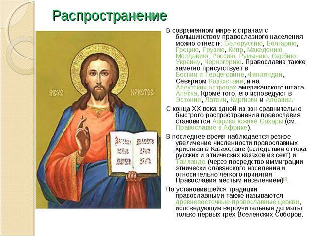 Распространение В современном мире к странам с большинством православного нас...