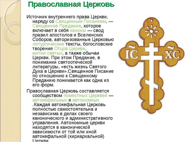 Православная Церковь Источник внутреннего права Церкви, наряду со Священным П...