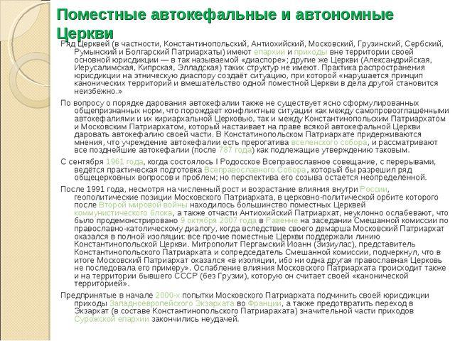 Поместные автокефальные и автономные Церкви Ряд Церквей (в частности, Констан...