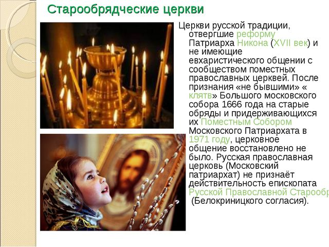 Старообрядческие церкви Церкви русской традиции, отвергшие реформу Патриарха...