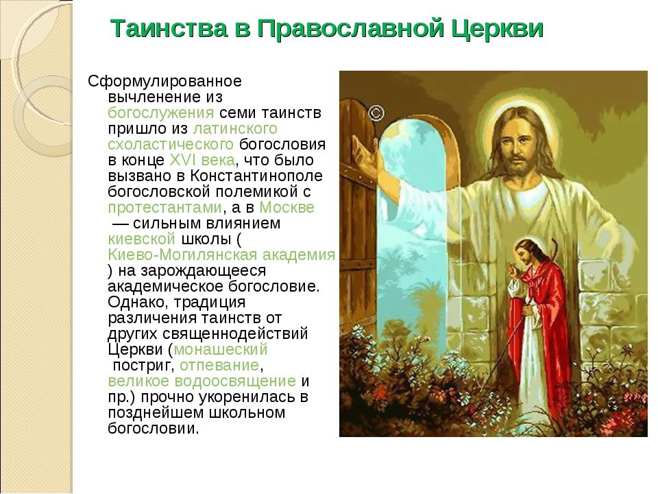 Таинства в Православной Церкви Сформулированное вычленение из богослужения се...