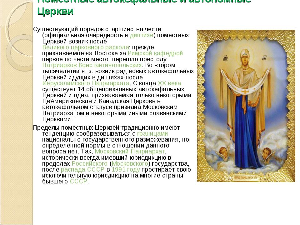 Поместные автокефальные и автономные Церкви Существующий порядок старшинства...
