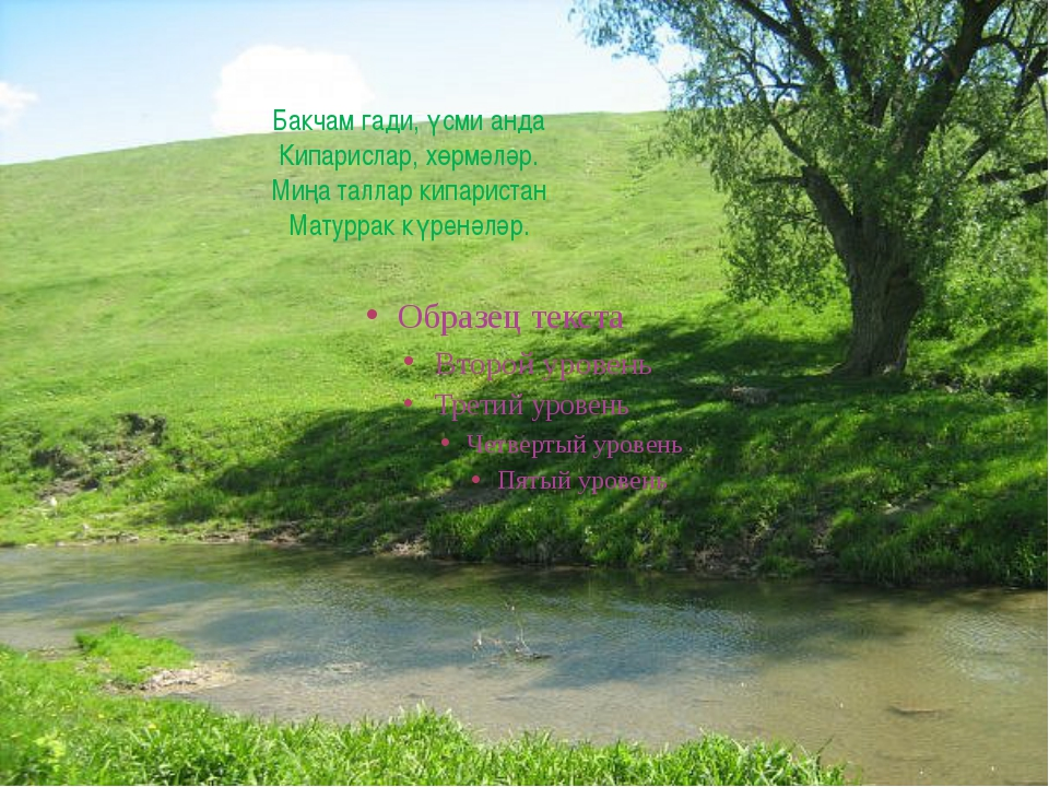 Бакчам гади, үсми анда Кипарислар, хөрмәләр. Миңа таллар кипаристан Матуррак...