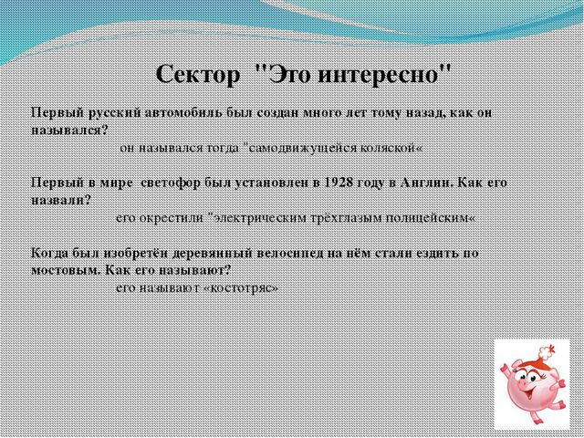 Подготовил игру Отряд ЮИД МБОУ СОШ №9 Руководитель: Лузина М.Г.